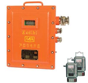 甲烷断电仪CS10-GJ4